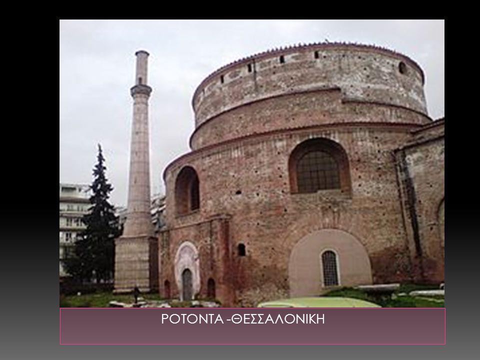 Πρόκειται για θολωτό στρογγυλό κτίσμα του 4ου αιώνα, που χτίστηκε στη Θεσσαλονίκη και είναι όμοιο με το Πάνθεον στη Ρώμη.ΠάνθεονΡώμη  Κτίστηκε στα χρόνια του Καίσαρα Γαλέριου γύρω στο 304 μ.Χ.