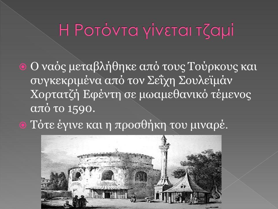  Ο ναός μεταβλήθηκε από τους Τούρκους και συγκεκριμένα από τον Σεΐχη Σουλεϊμάν Χορτατζή Εφέντη σε μωαμεθανικό τέμενος από το 1590.  Τότε έγινε και η