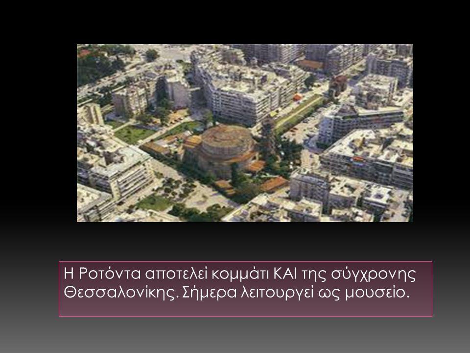 Η Ροτόντα αποτελεί κομμάτι ΚΑΙ της σύγχρονης Θεσσαλονίκης. Σήμερα λειτουργεί ως μουσείο.