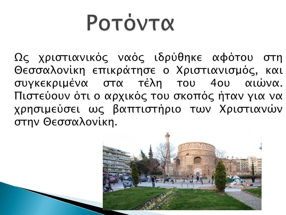 Ως χριστιανικός ναός ιδρύθηκε αφότου στη Θεσσαλονίκη επικράτησε ο Χριστιανισμός, και συγκεκριμένα στα τέλη του 4ου αιώνα.