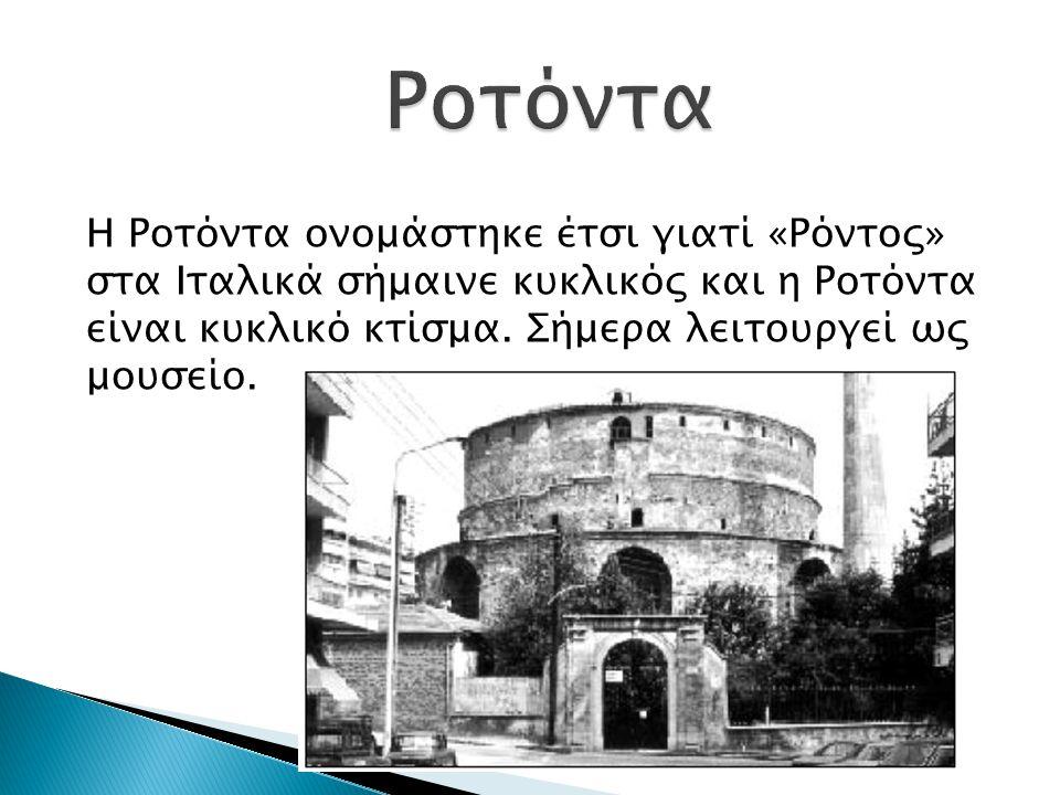 Η Ροτόντα ονομάστηκε έτσι γιατί «Ρόντος» στα Ιταλικά σήμαινε κυκλικός και η Ροτόντα είναι κυκλικό κτίσμα.