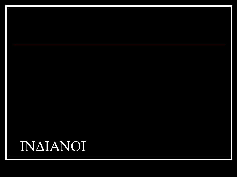 ΙΝΔΙΑΝΟΙ