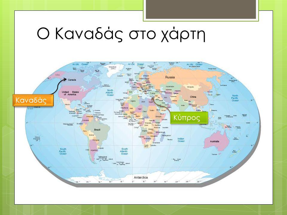 Ο Καναδάς στο χάρτη Καναδάς Κύπρος