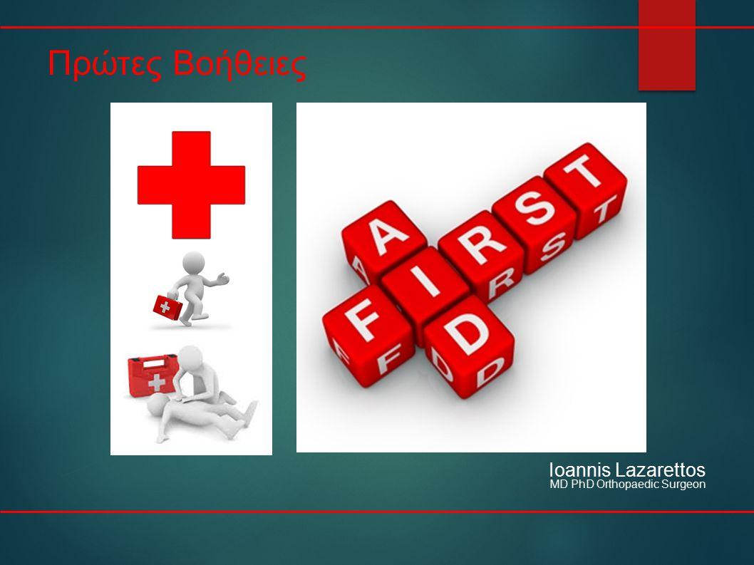 Πρώτες Βοήθειες Ioannis Lazarettos MD PhD Orthopaedic Surgeon