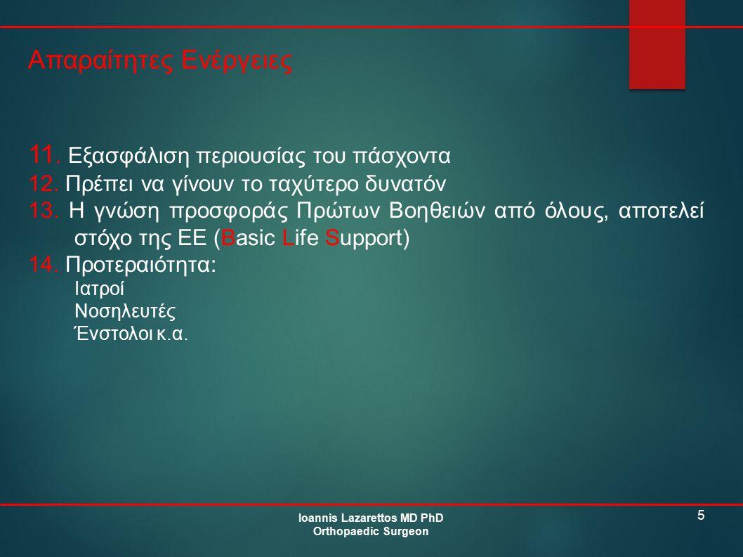 5 Απαραίτητες Ενέργειες Ioannis Lazarettos MD PhD Orthopaedic Surgeon 11. Εξασφάλιση περιουσίας του πάσχοντα 12. Πρέπει να γίνουν το ταχύτερο δυνατόν