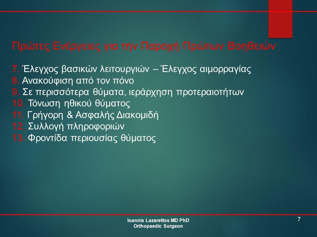7 Πρώτες Ενέργειες για την Παροχή Πρώτων Βοηθειών Ioannis Lazarettos MD PhD Orthopaedic Surgeon 7. Έλεγχος βασικών λειτουργιών – Έλεγχος αιμορραγίας 8
