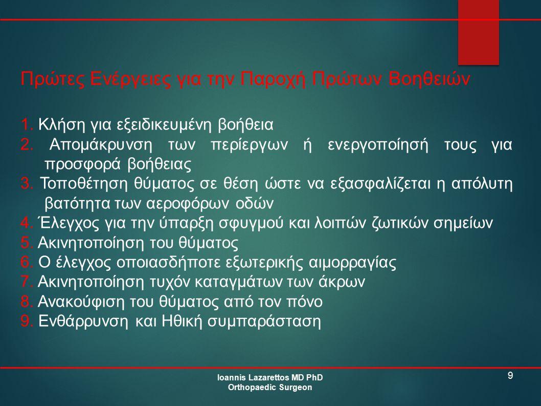 9 Πρώτες Ενέργειες για την Παροχή Πρώτων Βοηθειών Ioannis Lazarettos MD PhD Orthopaedic Surgeon 1. Κλήση για εξειδικευμένη βοήθεια 2. Απομάκρυνση των