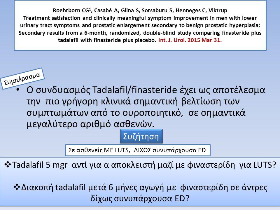 Ο συνδυασμός Tadalafil/finasteride έχει ως αποτέλεσμα την πιο γρήγορη κλινικά σημαντική βελτίωση των συμπτωμάτων από το ουροποιητικό, σε σημαντικά μεγ