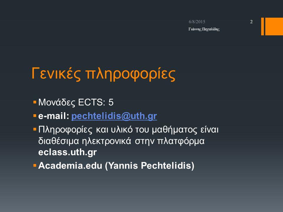 Γενικές πληροφορίες  Μονάδες ECTS: 5  e-mail: pechtelidis@uth.grpechtelidis@uth.gr  Πληροφορίες και υλικό του μαθήματος είναι διαθέσιμα ηλεκτρ