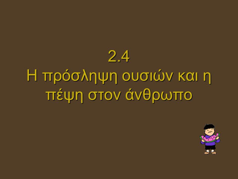 2.4 Η πρόσληψη ουσιών και η πέψη στον άνθρωπο