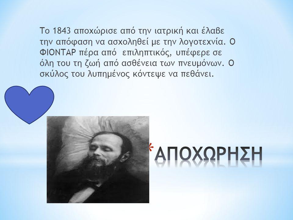 Το 1843 αποχώρισε από την ιατρική και έλαβε την απόφαση να ασχοληθεί με την λογοτεχνία. Ο ΦΙΟΝΤΑΡ πέρα από επιληπτικός, υπέφερε σε όλη του τη ζωή από