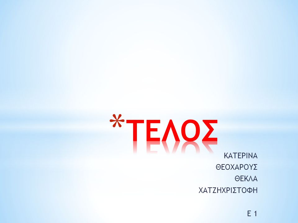 ΚΑΤΕΡΙΝΑ ΘΕΟΧΑΡΟΥΣ ΘΕΚΛΑ ΧΑΤΖΗΧΡΙΣΤΟΦΗ Ε 1