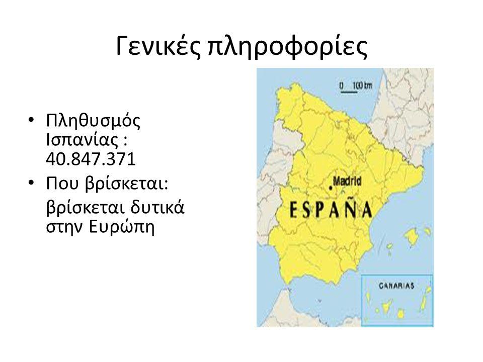 ισπανία βαρκελώνη