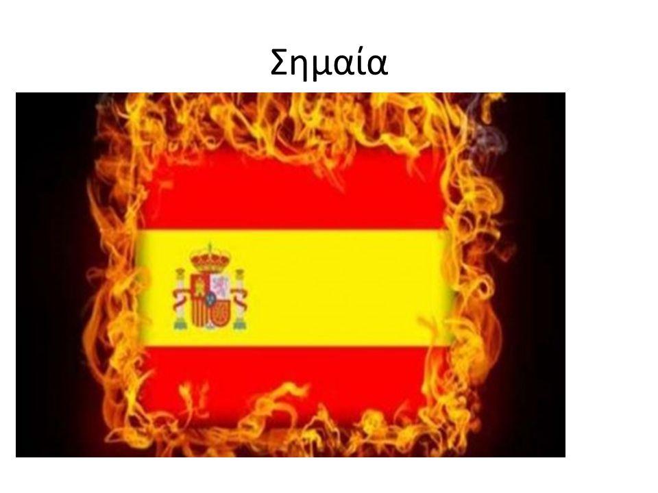 Γενικές πληροφορίες Πληθυσμός Ισπανίας : 40.847.371 Που βρίσκεται: βρίσκεται δυτικά στην Ευρώπη