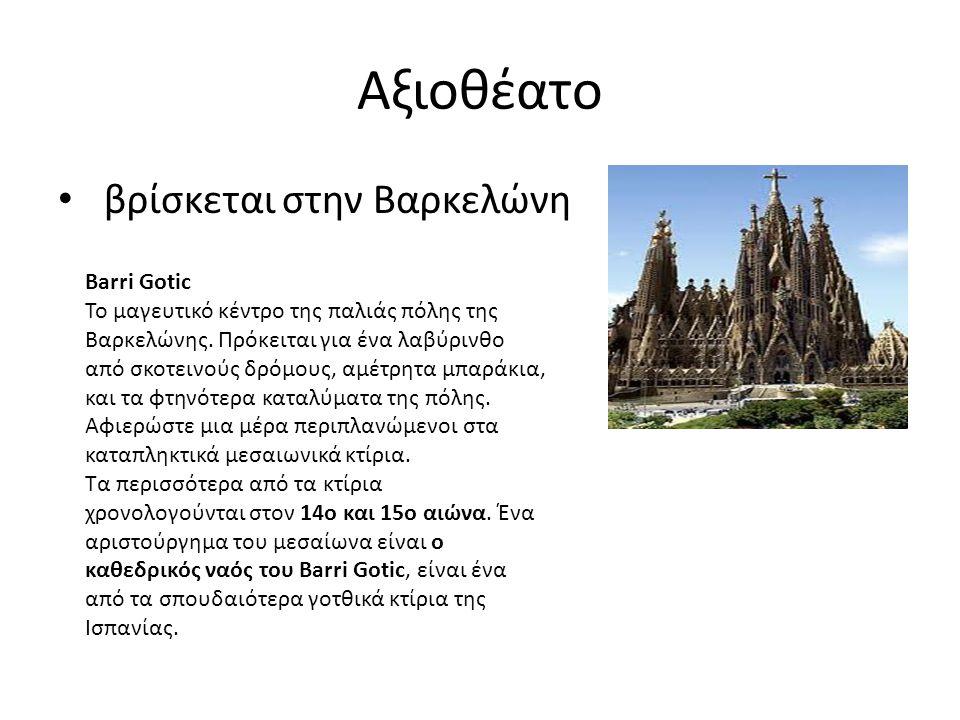 Αξιοθέατο βρίσκεται στην Βαρκελώνη Barri Gotic Το μαγευτικό κέντρο της παλιάς πόλης της Βαρκελώνης.