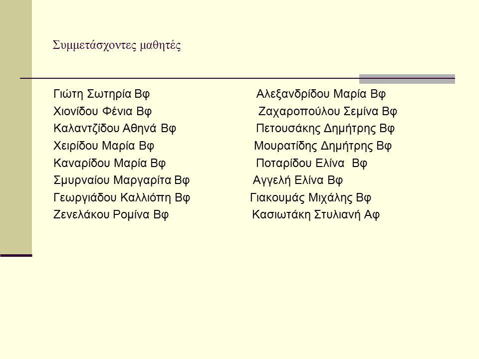 Συμμετάσχοντες μαθητές Γιώτη Σωτηρία Βφ Αλεξανδρίδου Μαρία Βφ Χιονίδου Φένια Βφ Ζαχαροπούλου Σεμίνα Βφ Καλαντζίδου Αθηνά Βφ Πετουσάκης Δημήτρης Βφ Χει