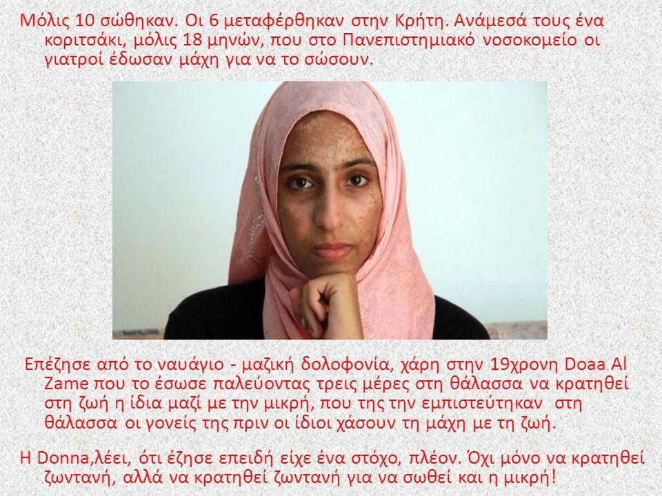 Επέζησε από το ναυάγιο - μαζική δολοφονία, χάρη στην 19χρονη Doaa Al Zame που το έσωσε παλεύοντας τρεις μέρες στη θάλασσα να κρατηθεί στη ζωή η ίδια μ