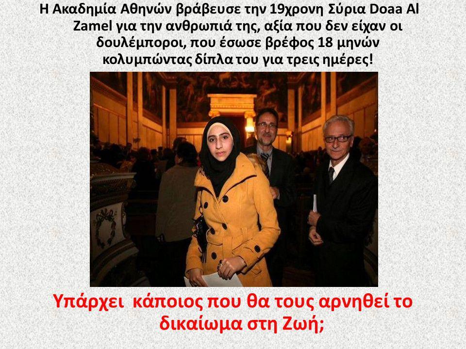 Υπάρχει κάποιος που θα τους αρνηθεί το δικαίωμα στη Ζωή; Η Ακαδημία Αθηνών βράβευσε την 19χρονη Σύρια Doaa Al Zamel για την ανθρωπιά της, αξία που δεν