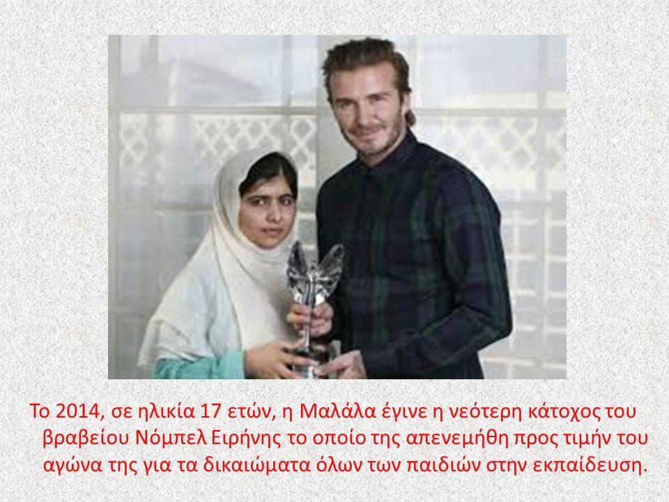 Το 2014, σε ηλικία 17 ετών, η Μαλάλα έγινε η νεότερη κάτοχος του βραβείου Νόμπελ Ειρήνης το οποίο της απενεμήθη προς τιμήν του αγώνα της για τα δικαιώ