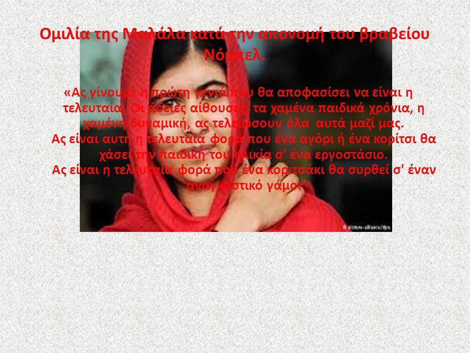 Ομιλία της Μαλάλα κατά την απονομή του βραβείου Νόμπελ. «Ας γίνουμε η πρώτη γενιά που θα αποφασίσει να είναι η τελευταία. Οι άδειες αίθουσες, τα χαμέν