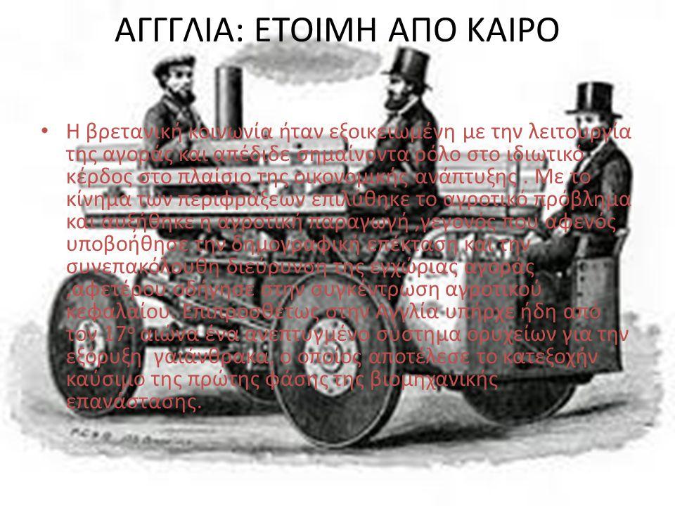 ΑΓΓΓΛΙΑ: ΕΤΟΙΜΗ ΑΠΟ ΚΑΙΡΟ Η βρετανική κοινωνία ήταν εξοικειωμένη με την λειτουργία της αγοράς και απέδιδε σημαίνοντα ρόλο στο ιδιωτικό κέρδος στο πλαίσιο της οικονομικής ανάπτυξης.