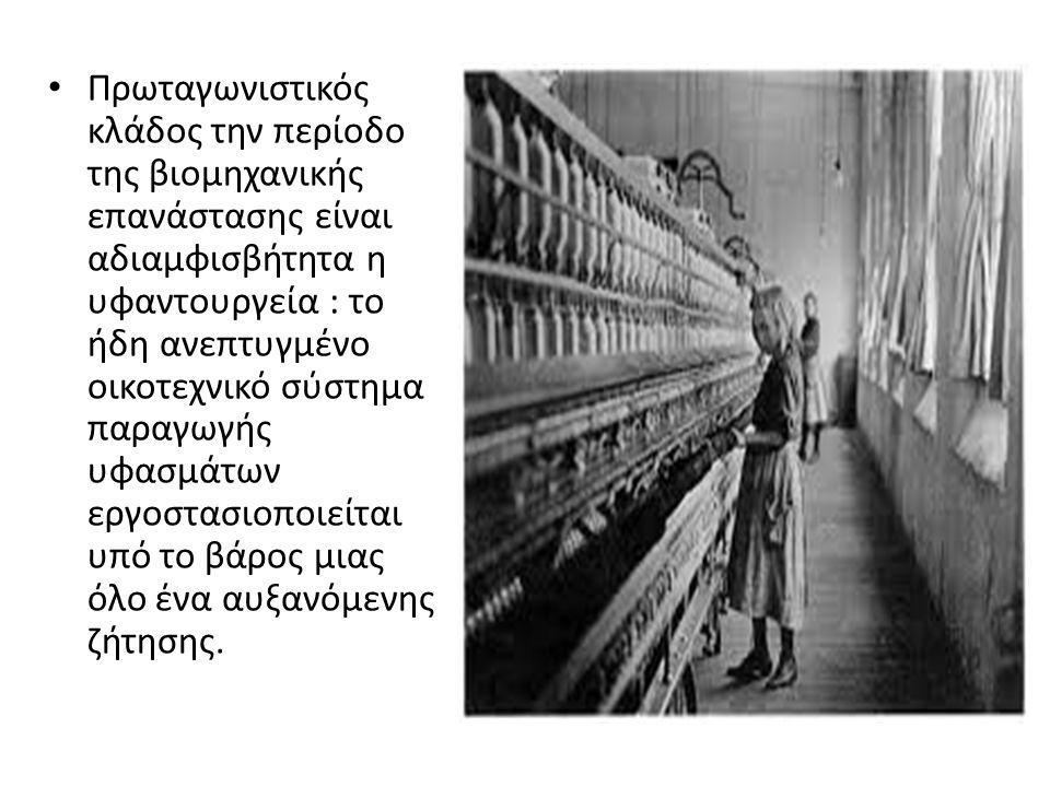 ΕΡΓΑΤΙΚΗ ΤΑΞΗ Οι εργάτες που κατασκεύαζαν τα βιομηχανικά προϊόντα δεν είχαν τα χρήματα που χρειάζονταν για να τα αγοράσουνε.Οι εργάτες ζούσαν σε άσχημες συνθήκες και δεν είχαν σίγουρη και σταθερή δουλειά.