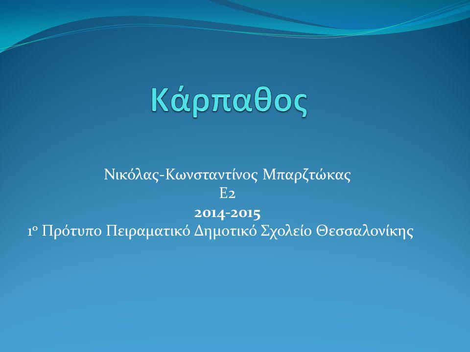 Νικόλας-Κωνσταντίνος Μπαρζτώκας E2 2014-2015 1 ο Πρότυπο Πειραματικό Δημοτικό Σχολείο Θεσσαλονίκης