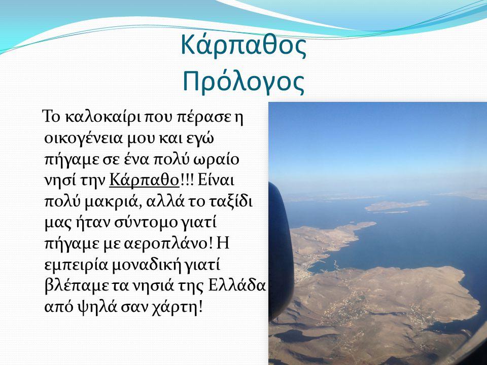 Κάρπαθος Πρόλογος Το καλοκαίρι που πέρασε η οικογένεια μου και εγώ πήγαμε σε ένα πολύ ωραίο νησί την Κάρπαθο!!! Είναι πολύ μακριά, αλλά το ταξίδι μας