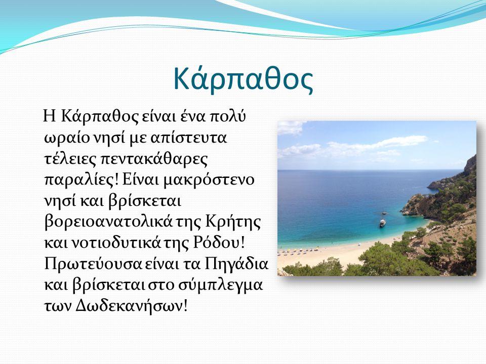 Κάρπαθος Η Κάρπαθος είναι ένα πολύ ωραίο νησί με απίστευτα τέλειες πεντακάθαρες παραλίες! Είναι μακρόστενο νησί και βρίσκεται βορειοανατολικά της Κρήτ