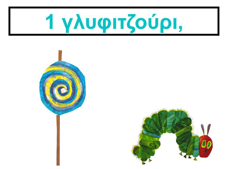 1 φέτα σαλάμι