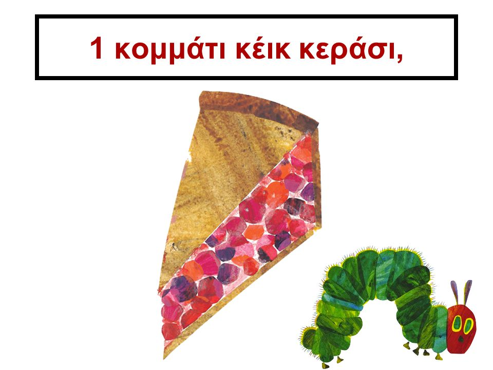 1 γλυφιτζούρι,
