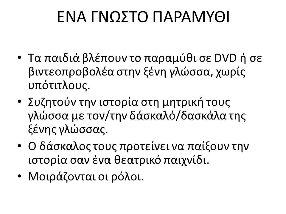 ΕΝΑ ΓΝΩΣΤΟ ΠΑΡΑΜΥΘΙ Τα παιδιά βλέπουν το παραμύθι σε DVD ή σε βιντεοπροβολέα στην ξένη γλώσσα, χωρίς υπότιτλους.