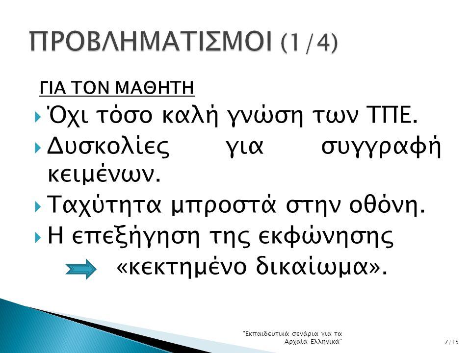 ΓΙΑ ΤΟΝ ΜΑΘΗΤΗ  Συχνή καταφυγή στην επιλογή «Αντιγραφή-Επικόλληση».