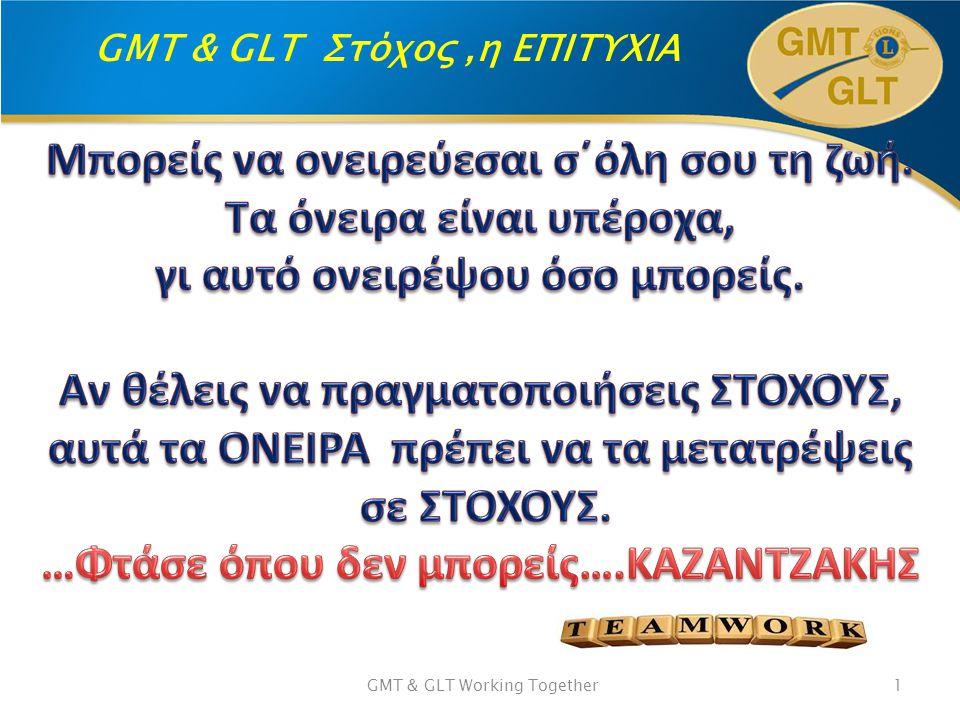 GMT & GLT Στόχος,η ΕΠΙΤΥΧΙΑ GMT & GLT Working Together1