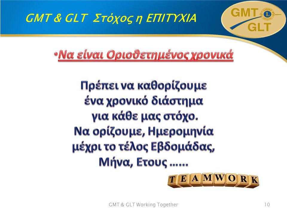 GMT & GLT Στόχος η ΕΠΙΤΥΧΙΑ GMT & GLT Working Together10