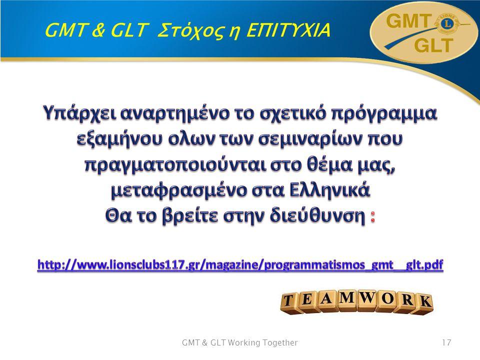 GMT & GLT Στόχος η ΕΠΙΤΥΧΙΑ GMT & GLT Working Together17