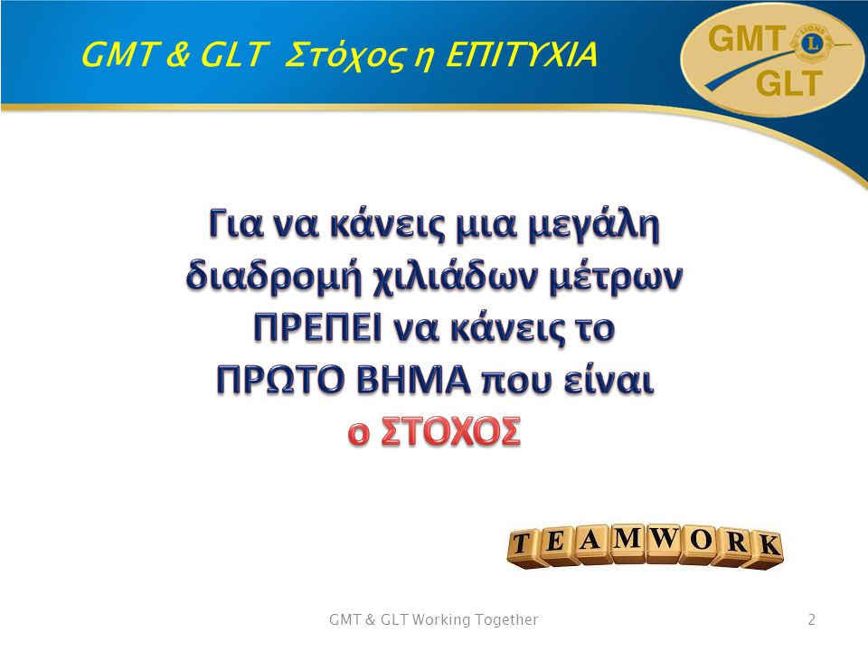 GMT & GLT Στόχος,η ΕΠΙΤΥΧΙΑ GMT & GLT Working Together3