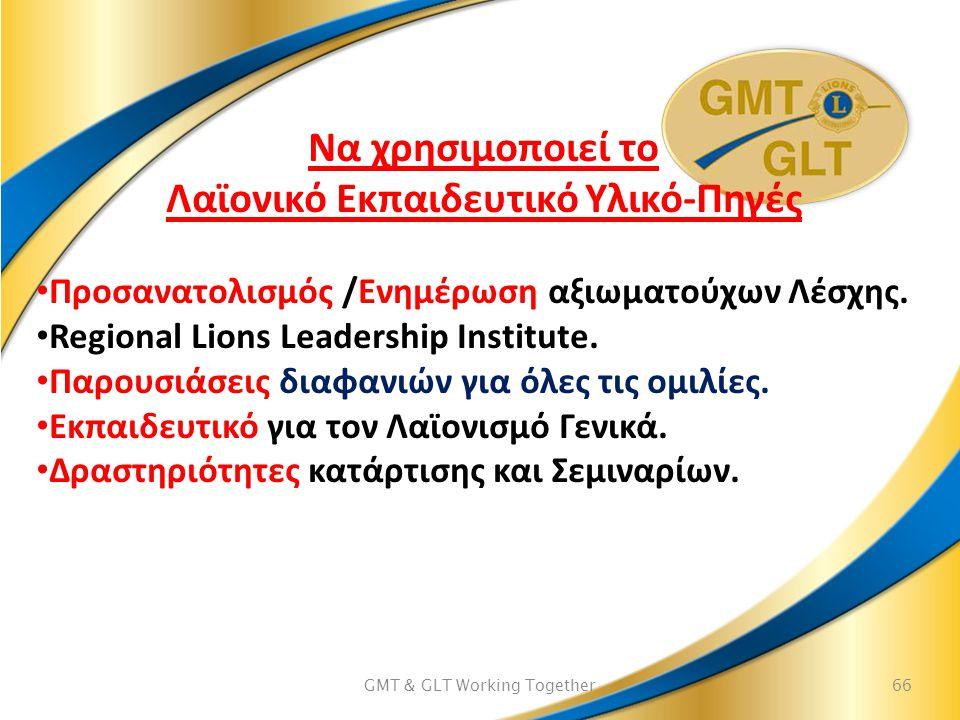 GMT & GLT Working Together66 Να χρησιμοποιεί το Λαϊονικό Εκπαιδευτικό Υλικό-Πηγές Προσανατολισμός /Ενημέρωση αξιωματούχων Λέσχης.