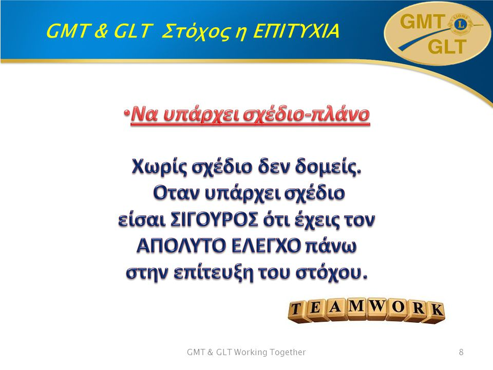 GMT & GLT Στόχος η ΕΠΙΤΥΧΙΑ GMT & GLT Working Together8