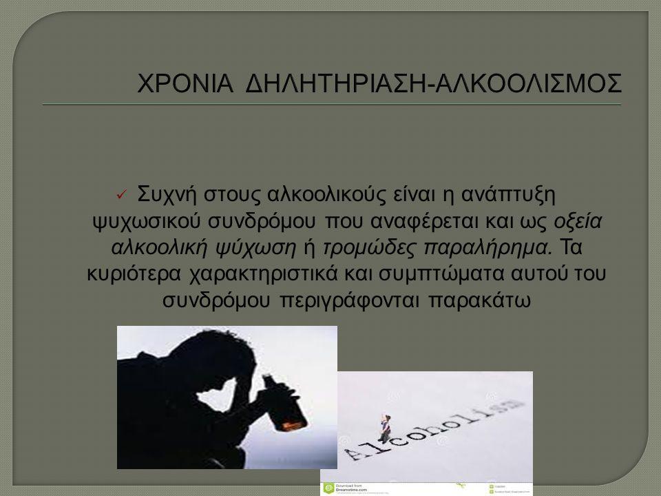 Συχνή στους αλκοολικούς είναι η ανάπτυξη ψυχωσικού συνδρόμου που αναφέρεται και ως οξεία αλκοολική ψύχωση ή τρομώδες παραλήρημα. Τα κυριότερα χαρακτηρ