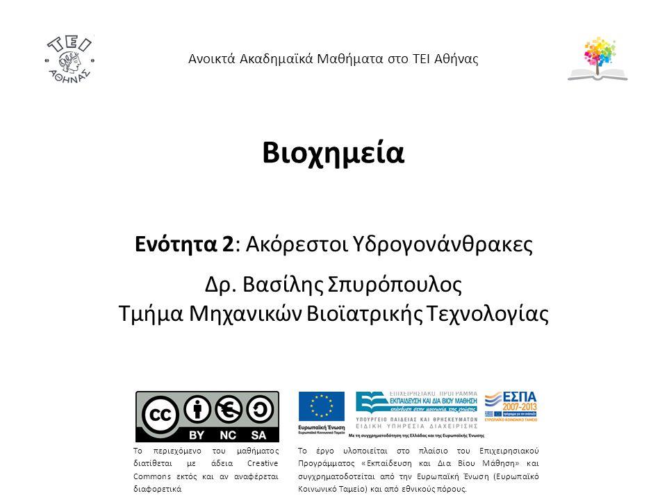 Ακόρεστοι Υδρογονάνθρακες o Ιδιότητες των Αλκενίων και των Αλκινίων.