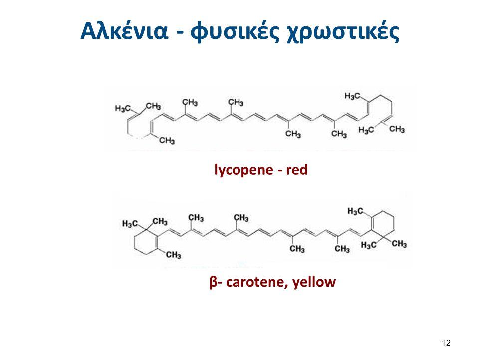 Ονοματολογία Αλκενίων o Η μακρυτέρα άλυσσος πρέπει να περιέχει τον διπλό δεσμό.
