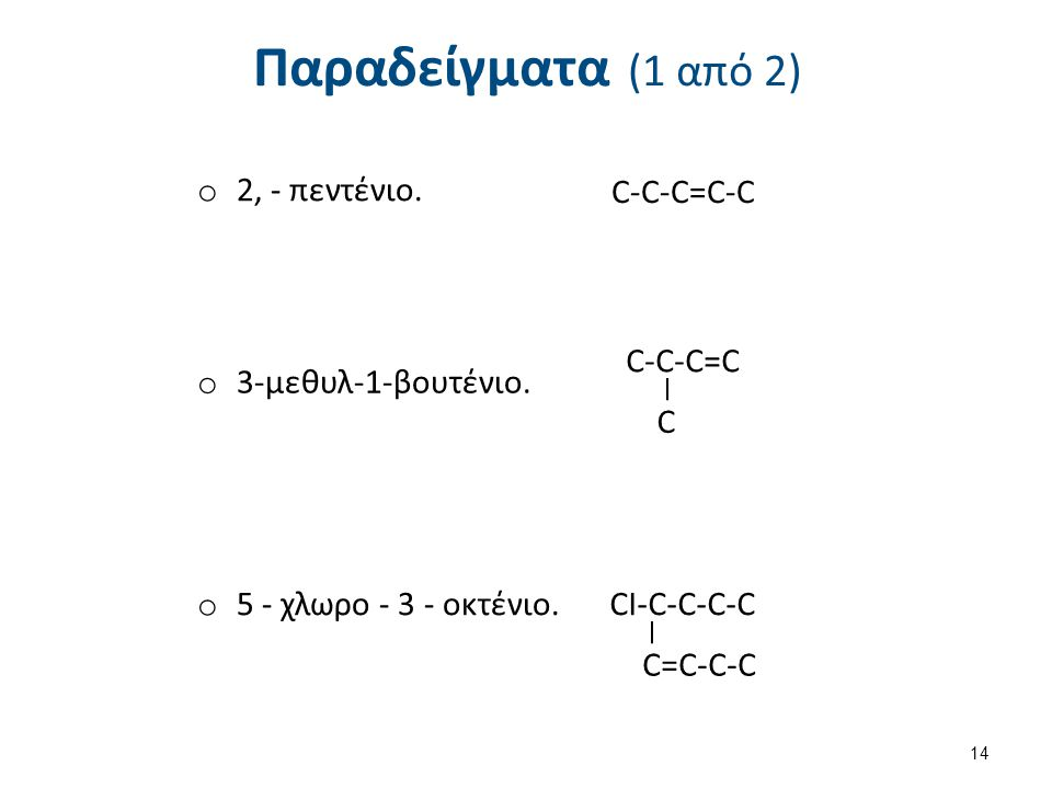 Παραδείγματα (2 από 2) o 4 - μέθυλο - 2 - πεντένιοC-C-C=C-C C o 3 - αίθυλο - 1,4 - εξαδιένιο.