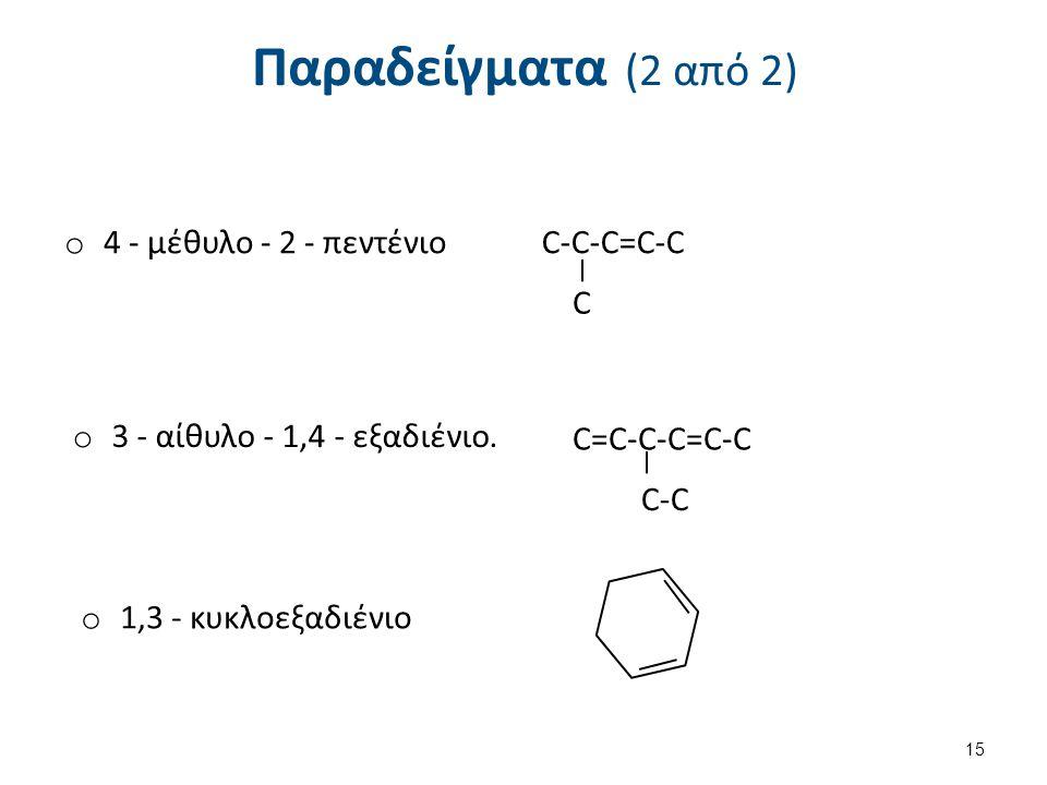 Ονοματολογία Αλκινίων o Η μακρυτέρα άλυσσος πρέπει να περιέχει τον τριπλό δεσμό.