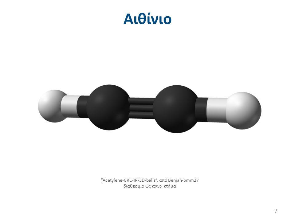 Η δομή των δεσμών στο Αιθίνιο 8