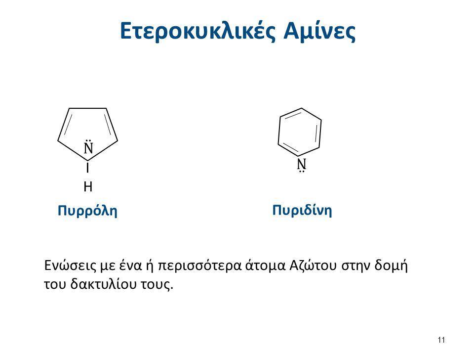 Ετεροκυκλικές Αμίνες Πυρρόλη Πυριδίνη Ενώσεις με ένα ή περισσότερα άτομα Αζώτου στην δομή του δακτυλίου τους.
