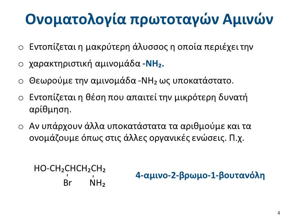 Ονοματολογία πρωτοταγών Αμινών o Εντοπίζεται η μακρύτερη άλυσσος η οποία περιέχει την o χαρακτηριστική αμινομάδα -ΝΗ₂. o Θεωρούμε την αμινομάδα -ΝΗ₂ ω