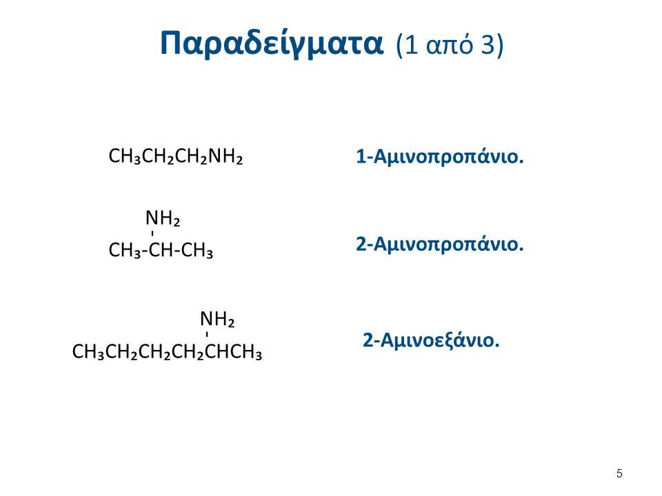 Παραδείγματα (1 από 3) CH₃CH₂CH₂NH₂ 1-Αμινοπροπάνιο. CH₃-CH-CH₃ - NH₂ 2-Αμινοπροπάνιο. CH₃CH₂CH₂CH₂CHCH₃ - NH₂ 2-Αμινοεξάνιο. 5