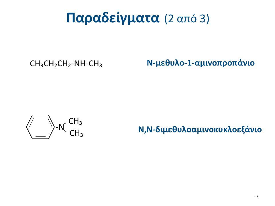 Παραδείγματα (2 από 3) CH₃CH₂CH₂-NH-CH₃ Ν-μεθυλο-1-αμινοπροπάνιο -N - CH₃ - Ν,Ν-διμεθυλοαμινοκυκλοεξάνιο 7