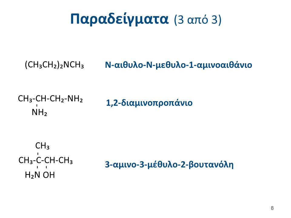 Παραδείγματα (3 από 3) (CH₃CH₂)₂NCH₃ Ν-αιθυλο-Ν-μεθυλο-1-αμινοαιθάνιο CH₃-CH-CH₂-NH₂ - NH₂ 1,2-διαμινοπροπάνιο CH₃-C-CH-CH₃ - H₂N - OH - CH₃ 3-αμινο-3-μέθυλο-2-βουτανόλη 8